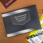 """Туристический конверт """"Лучшему мужику"""", 15 х 21,2 х 1 см - фото 4639016"""