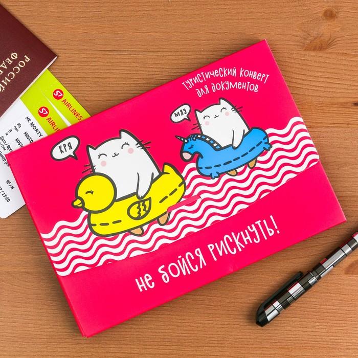 """Туристический конверт """"Не бойся рискнуть"""", 15 х 21,2 х 1 см"""