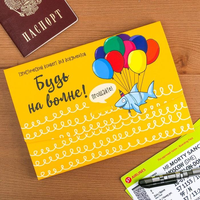 """Туристический конверт """"Будь на волне!"""", 15 х 21,2 х 1 см"""