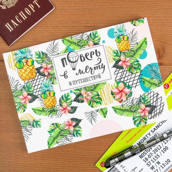 Туристический конверт «Поверь в мечту и путешествуй», 15 × 21.2 × 1 см