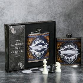 """Набор """"Первый во всем"""", фляжка 210 мл, шахматы"""