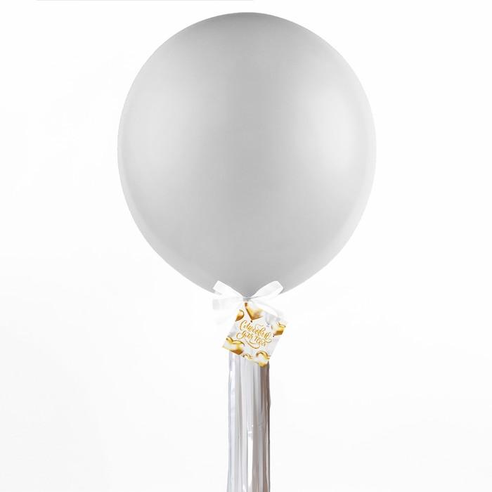 """Воздушный шар, 36"""", с тассел лентой, белый - фото 460424"""