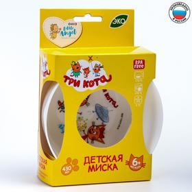Детская миска ТРИ КОТА «Космическое путешествие», 430 мл.