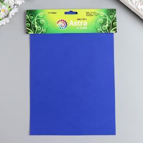 Foamiran 1 mm, 20x30 cm (set of 10 sheets) BK025 dark blue