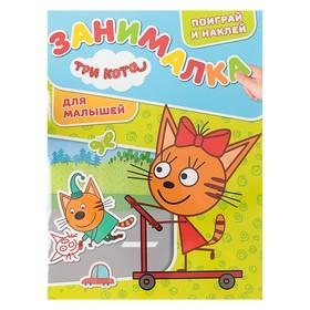 Занималка для малышей «Три Кота»