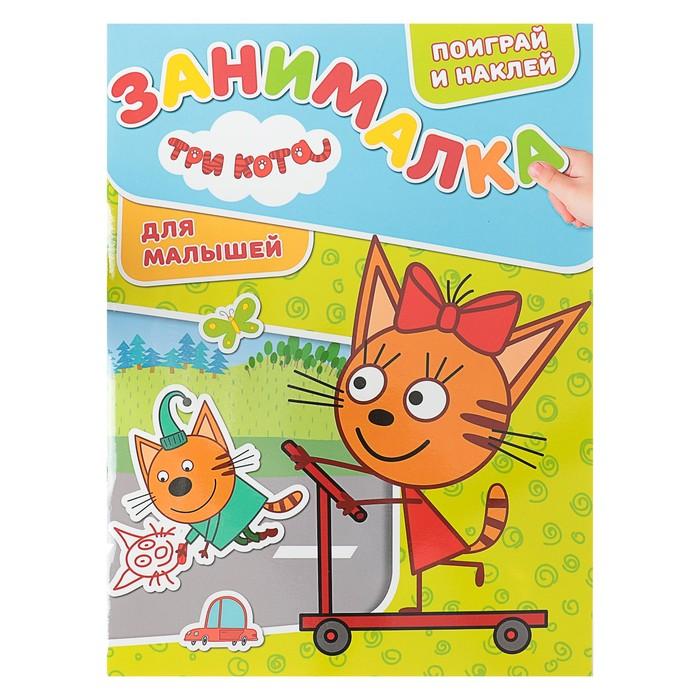 Занималка для малышей «Три Кота» - фото 976293