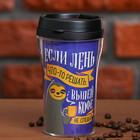 """Термостакан """"Выпей кофе"""", 250 мл"""