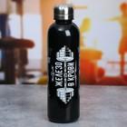"""Бутылка для воды """"Железо в крови"""", 600 мл"""