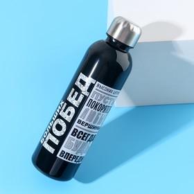 "Бутылка для воды ""Больших побед"", 700 мл"