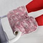 Муфта для рук на детскую коляску «Волшебный клубок», цвет розовый