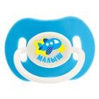 Пустышка силиконовая ортодонтическая «Малыш», 0 ─ 6 мес.