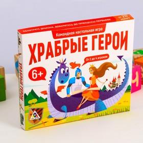 Настольная стратегическая игра «Храбрые герои» Ош