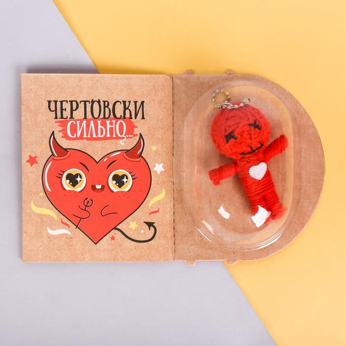 Брелок с открыткой «Любовь», кукла буду