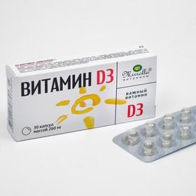Витамин D3 Mirrolla, 30 капсул