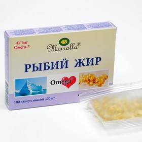 Капсулы «Мирролла» рыбий жир с витамином Е, 100 капсул по 0,37 г.