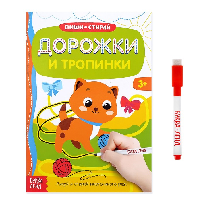 Многоразовая книжка с маркером «Дорожки и тропинки», 12 стр.