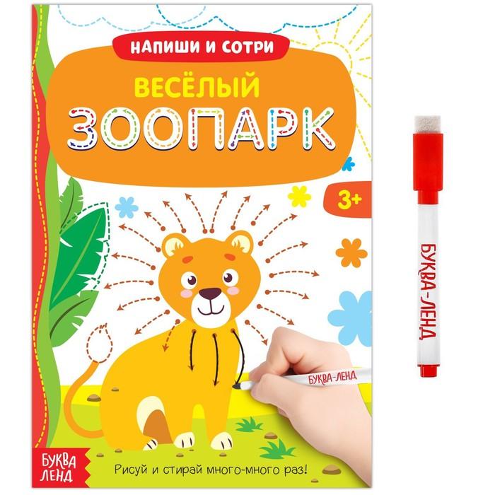 Многоразовая книжка с маркером «Весёлый зоопарк», 12 стр. - фото 372830704