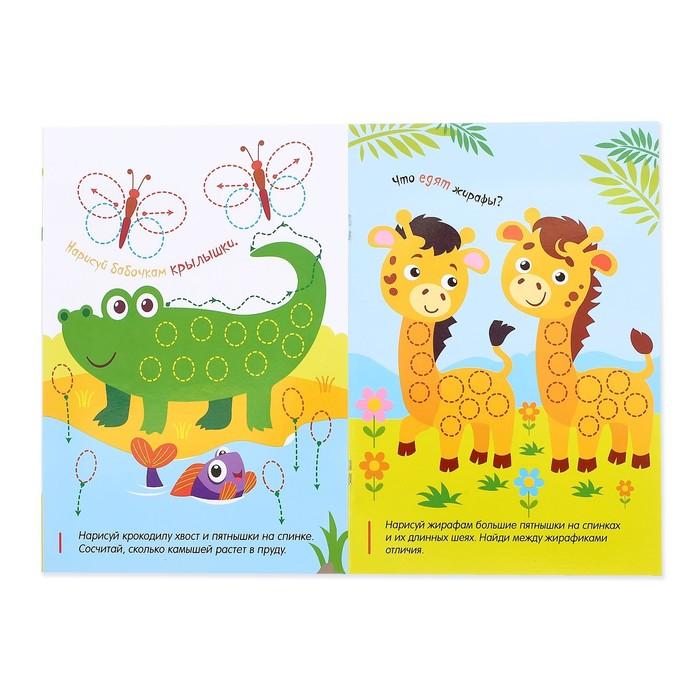 Многоразовая книжка с маркером «Весёлый зоопарк», 12 стр. - фото 372830705