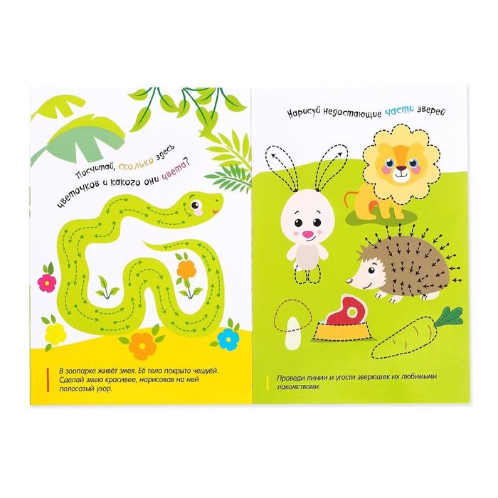 Многоразовая книжка с маркером «Весёлый зоопарк», 12 стр. - фото 372830706