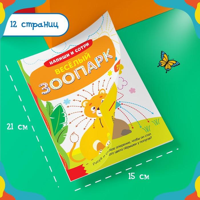 Многоразовая книжка с маркером «Весёлый зоопарк», 12 стр. - фото 372830708