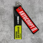 "Key chain textile ""Motorsport"""