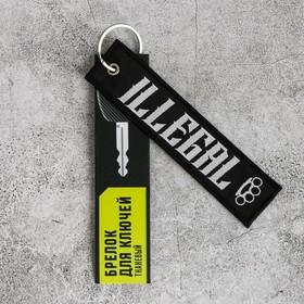 "Key chain textile ""ILLEGAL"""