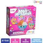 Аквамозаика для детей «Для девочек» - фото 696843