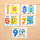 Счёты с обучающими карточками «Учим цифры», МИКС - фото 105495659