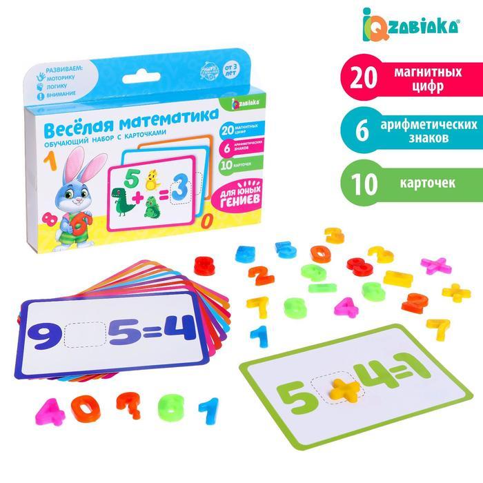Обучающий набор: цифры на магнитах с карточками «Весёлая математика», карточки с заданиями, по методике Монтессори