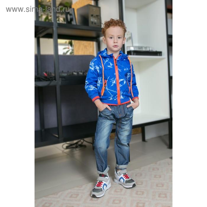 """Ветровка для мальчика MINAKU """"Молния"""", рост 116-122 см, цвет синий"""