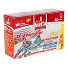 """Таблетки в водорастворимой оболочке  для посудомоечных машин  Frau Gretta """"10 в 1"""", 30 шт"""