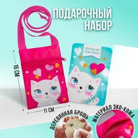 Детский подарочный набор сумка + брошь, цвет малиновый в Донецке