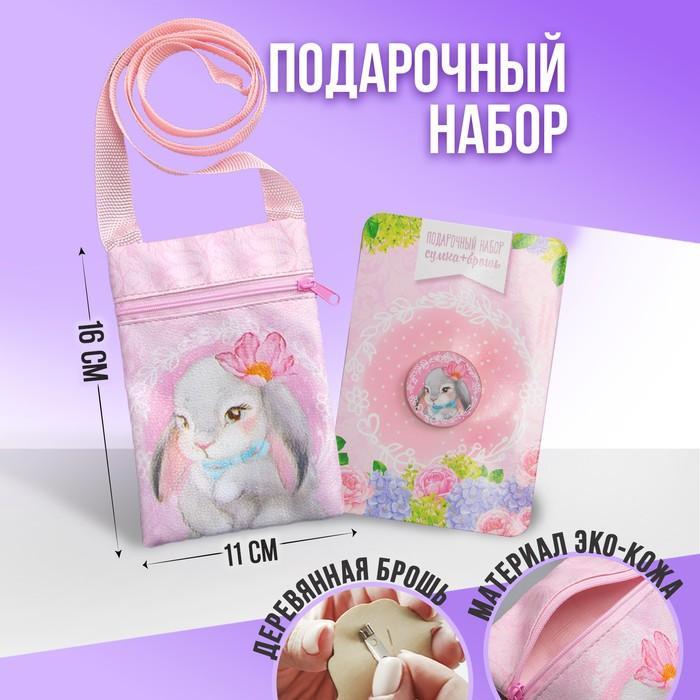 Детский подарочный набор сумка + брошь, цвет розовый
