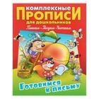 Прописи для дошкольников «Готовимся к письму»
