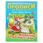 Прописи для дошкольников «Прописные и строчные буквы»