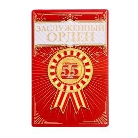 "Order ""happy anniversary 55"""