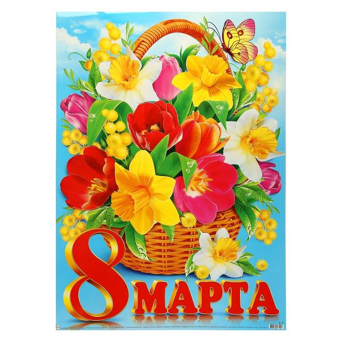 Днем, открытка плакат к 8 марта