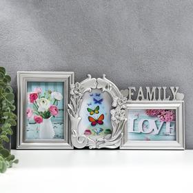 """Фоторамка пластик на 3 фото 9х13, 10х15 см """"Любимая семья"""" серебро 19,5х41 см"""