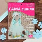 Набор для создания текстильной куклы Кл-014П