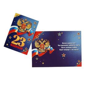 Открытка - шильдик '23 февраля' глиттер, герб, лента, триколор,синий фон Ош