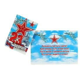 Открытка - шильдик '23 февраля' глиттер, корабль, красная звезда, небо Ош