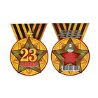 "Медаль ""23 февраля"" золотая медаль, звезда, 107х79 мм"