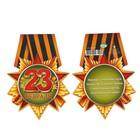 """Медаль """"23 февраля"""" зеленый фон, орден, 107х79 мм"""