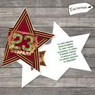 Открытка поздравительная «С Праздником! 23 февраля», тиснение, 11 × 15 см