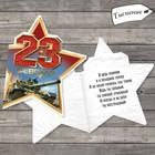 Открытка поздравительная «23 Февраля», тиснение, 12 × 15 см
