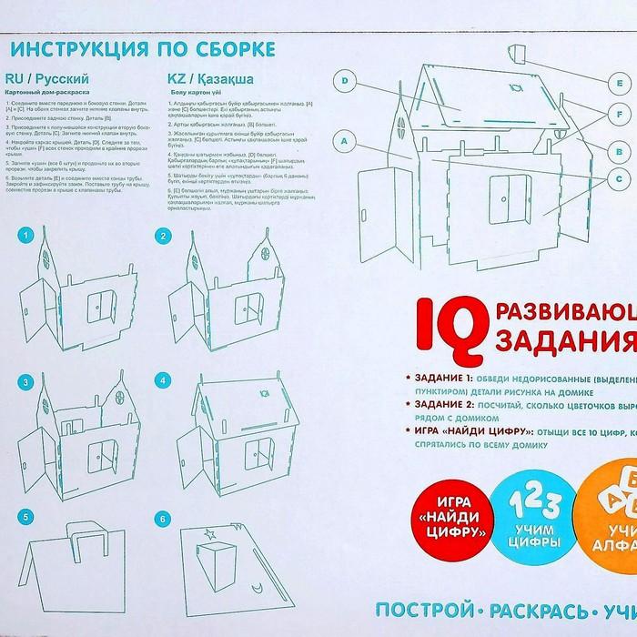 Домик из картона «Мой домик»