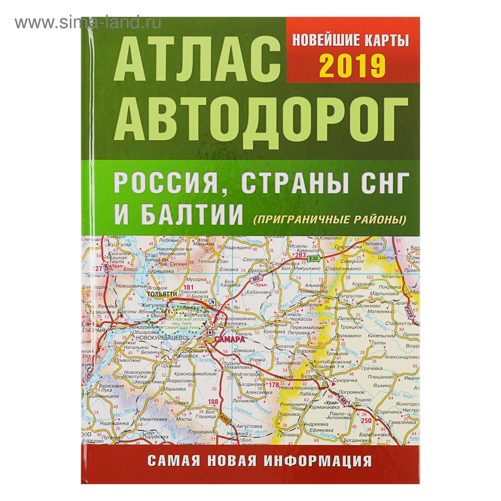 d28216403bd Атлас автодорог. Россия