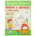 Азбука и прописи в одной книге. Автор: Дмитриева В.Г.