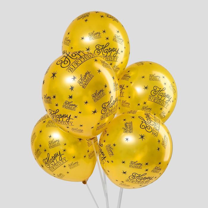 """Шар латексный 12"""" """"Счастливый день рождения"""", металл, набор 10 шт., цвет золотой - фото 308468354"""