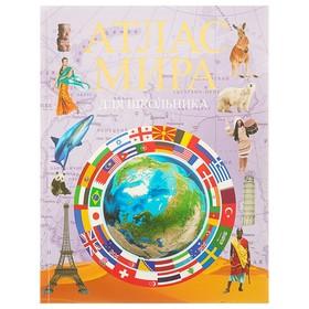 «Атлас мира для школьника»